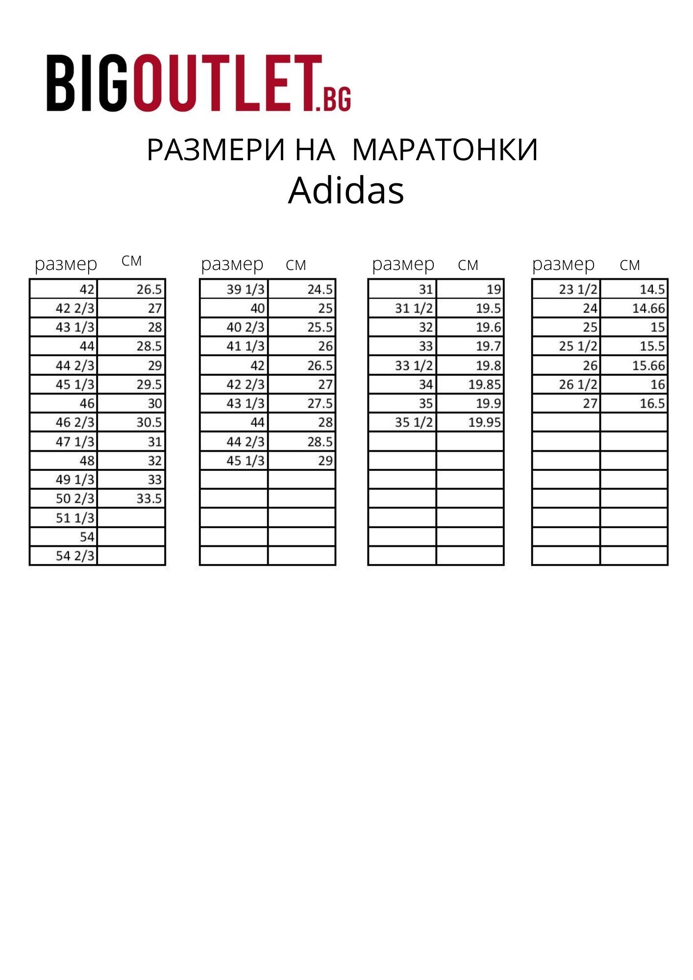 Размери Adidas